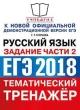 ЕГЭ-2018 Русский язык. Тематический тренажер. Задание части 2